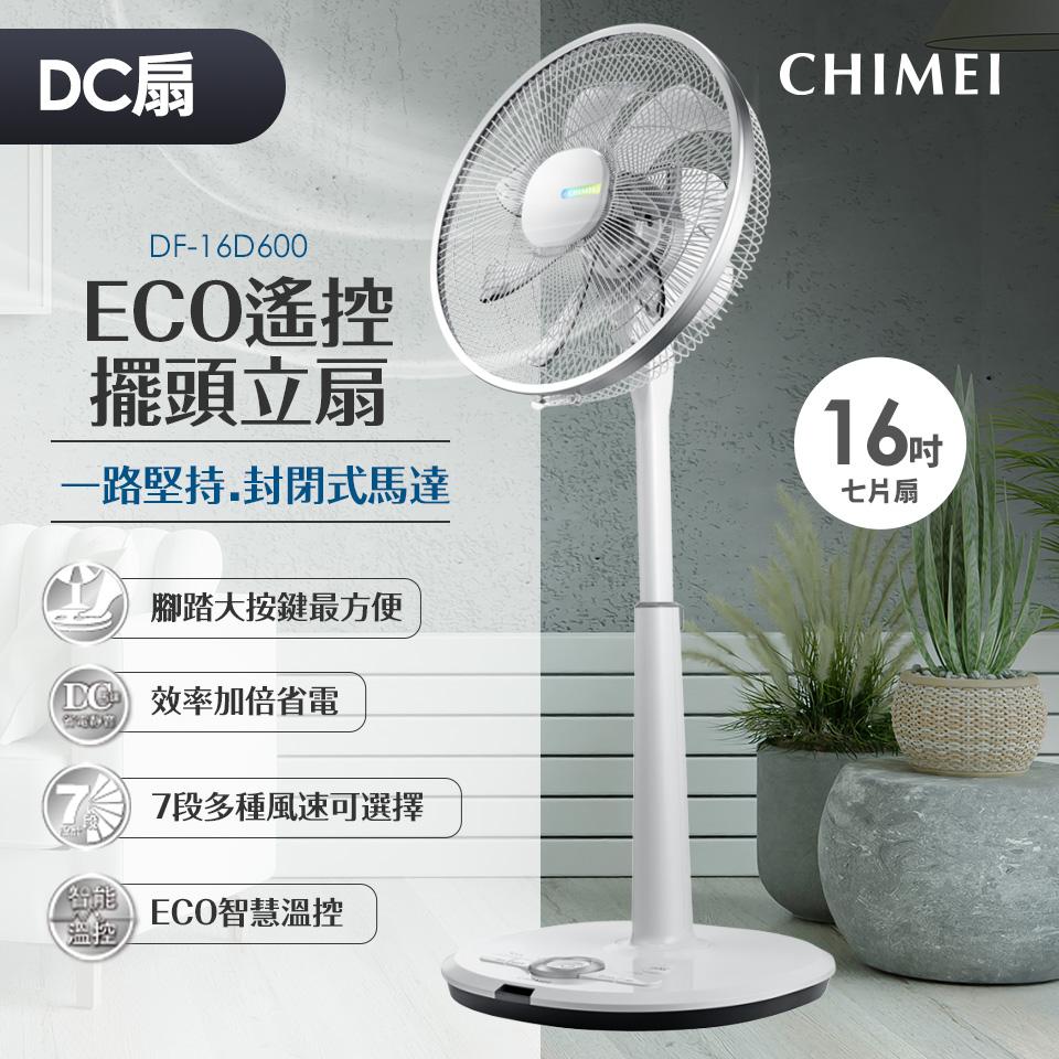 (福利品) 奇美CHIMEI 16吋DC馬達ECO遙控擺頭立扇