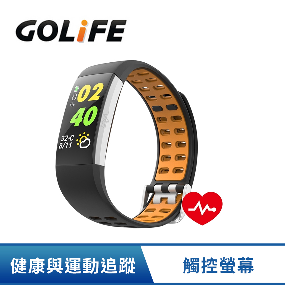 GOLiFE Care U 智慧運動心率手環 耀眼橘