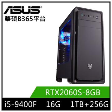 ASUS華碩平台[南方之弓]桌上型電腦(i5-9400F/B365/RTX2060S+256G+1T)