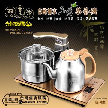 雙享泡 自動補水品茗茶藝機/快煮壺/泡茶機