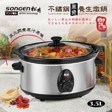 SONGEN松井 3.5L不鏽鋼黑瓷養生燉鍋