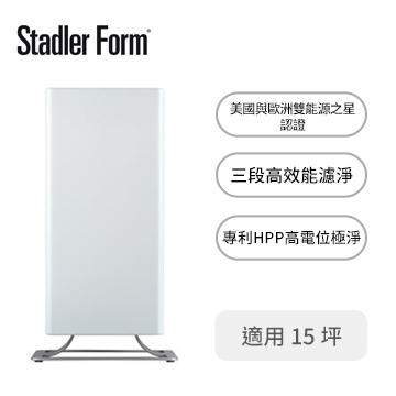 Stadler Form空氣清淨機(白)