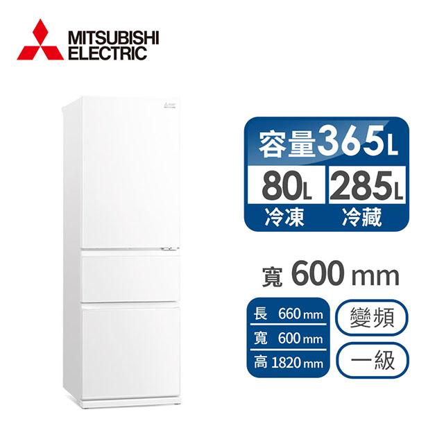 MITSUBISHI 365公升三門變頻冰箱