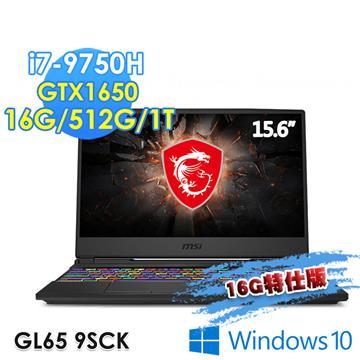 msi微星 GL65 15.6吋筆電(i7-9750H/GTX1650/16GD4/512G+1T)