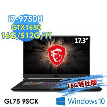 msi微星 GL75 17.3吋筆電(i7-9750H4/GTX1650/16GD4/512G+1T)