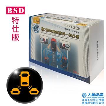 【鷹之眼】BSD盲區偵測-特仕版 含安裝