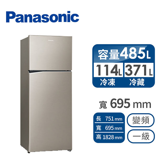 【展示品】Panasonic 485公升雙門變頻冰箱