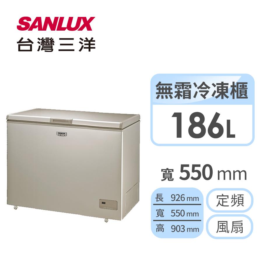 台灣三洋 186公升臥式風扇式無霜冷凍櫃