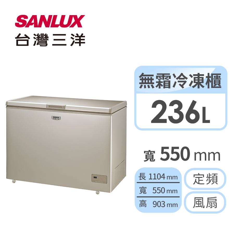 台灣三洋 236公升臥式風扇式無霜冷凍櫃