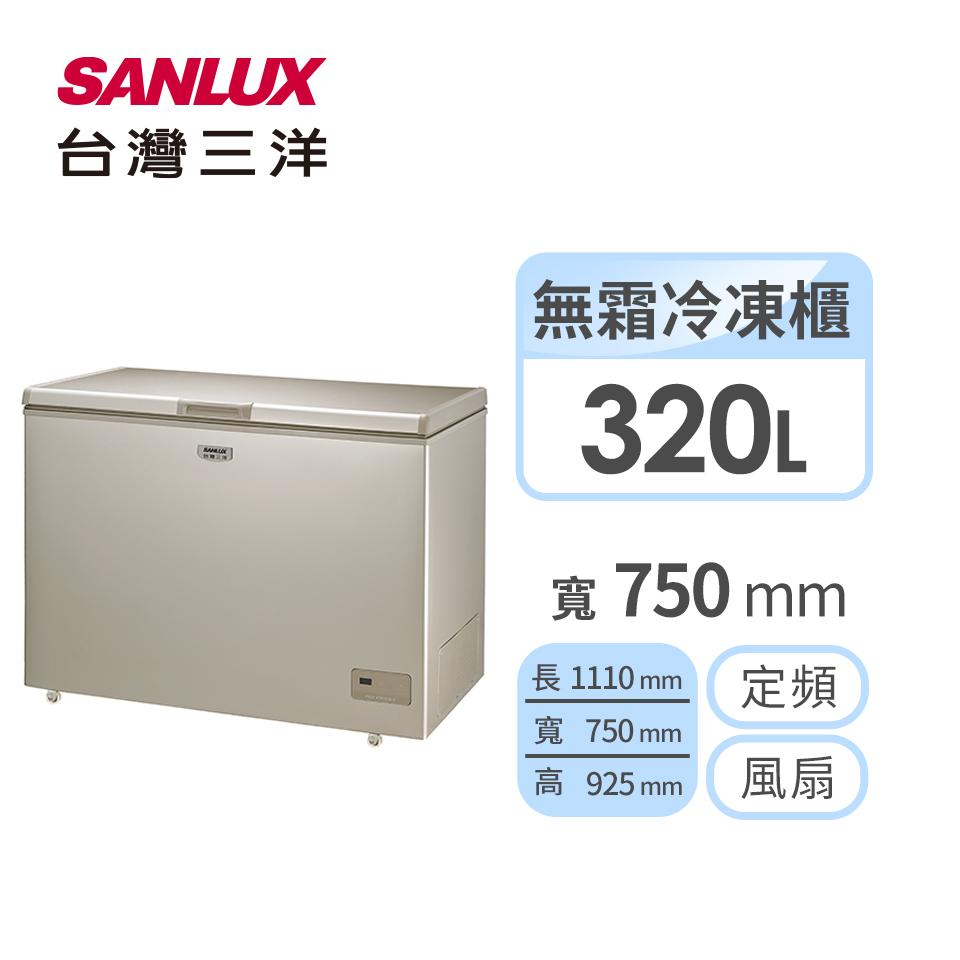 台灣三洋 320公升臥式風扇式無霜冷凍櫃
