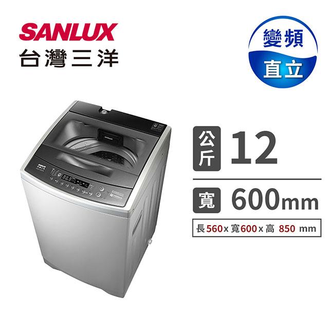 台灣三洋 12公斤DD超音波變頻洗衣機