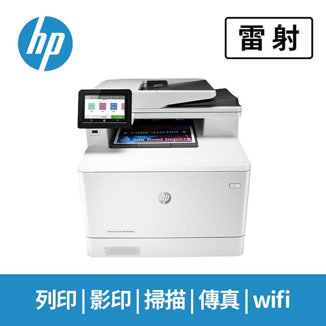 惠普HP Color LJ Pro M479fdw 彩色雷射印表機