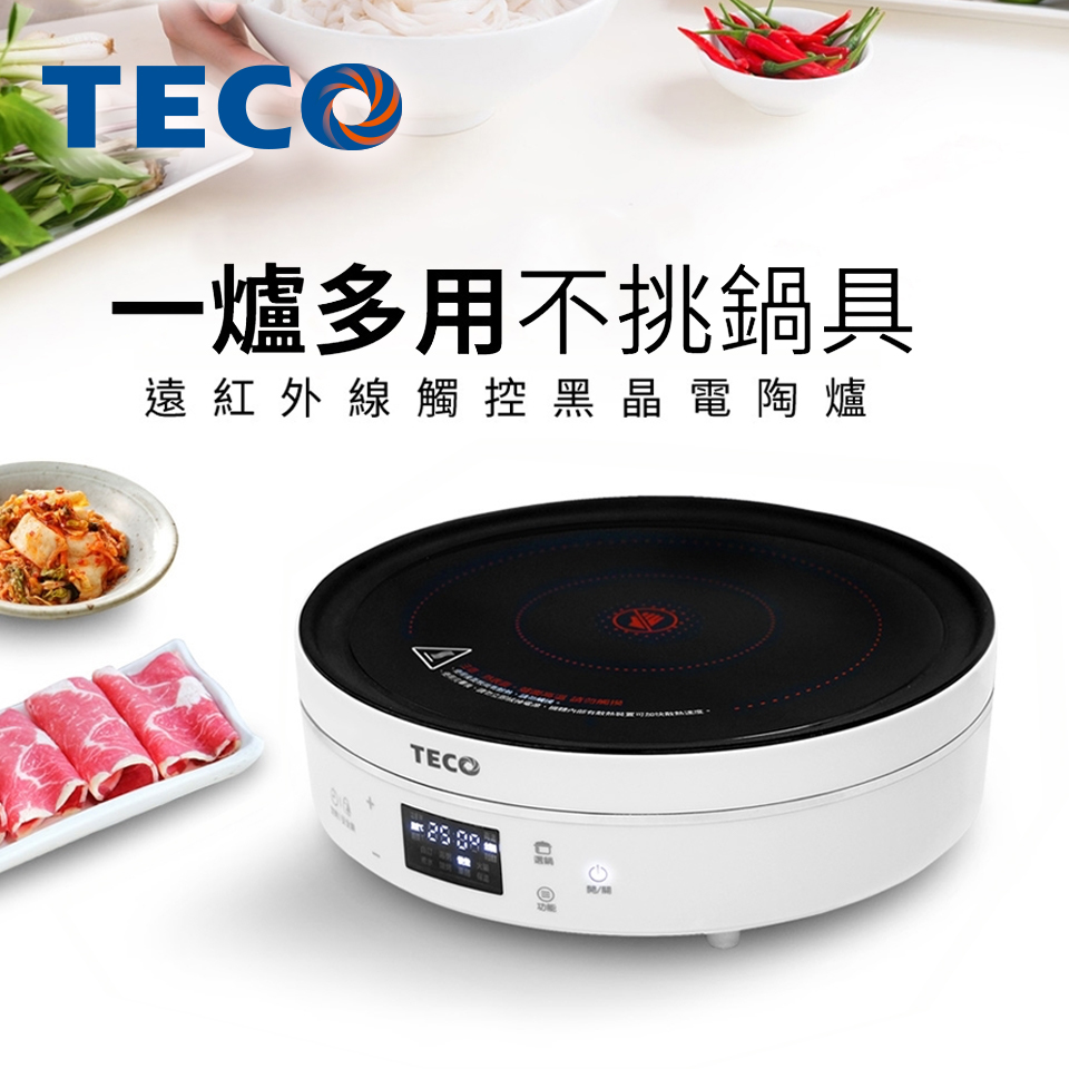 東元TECO 智慧溫控電陶爐