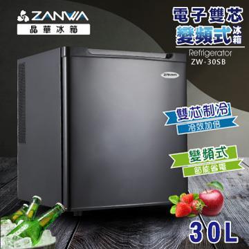 ZANWA晶華 電子雙核芯變頻式冰箱/冷藏箱