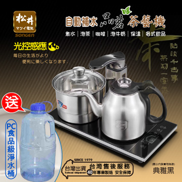 SONGEN松井 自動補水品茗泡茶機附淨水桶 KR-1328B+O9