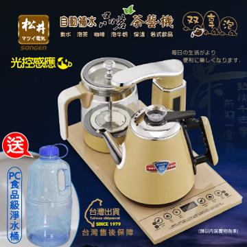 SONGEN松井 自動補水泡茶機搭養生壺附水桶