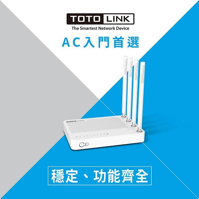 TOTOLINK AC1200 雙頻無線路由器(A700R)