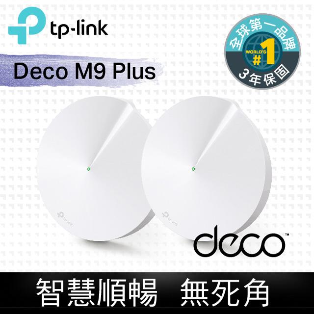 TP-LINK Deco M9智慧家庭Wi-Fi系統(Deco M9 Plus 2.0(2-pack))