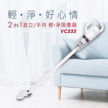 快譯通Abee 2in1 直立/手持 輕淨吸塵器