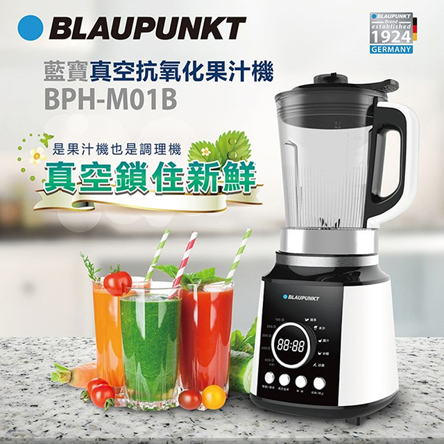 BLAUPUNKT 真空抗氧化果汁機(BPH-M01B)