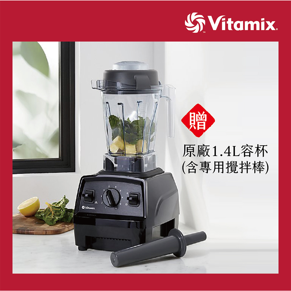 Vitamix E320探索者調理機(雙杯組)-黑