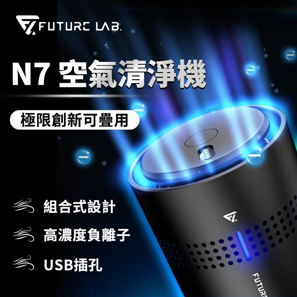 未來實驗室 空氣清淨機 N7