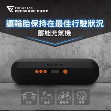 未來實驗室 蓄能充氣機