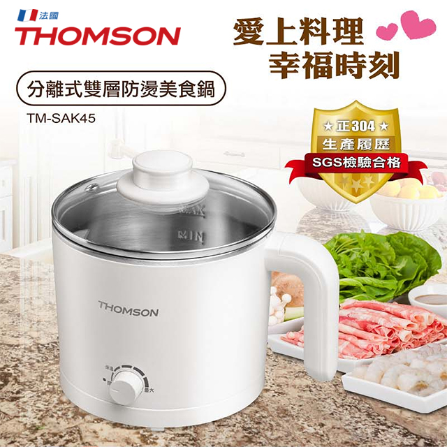 THOMSON 分離式雙層防燙美食鍋