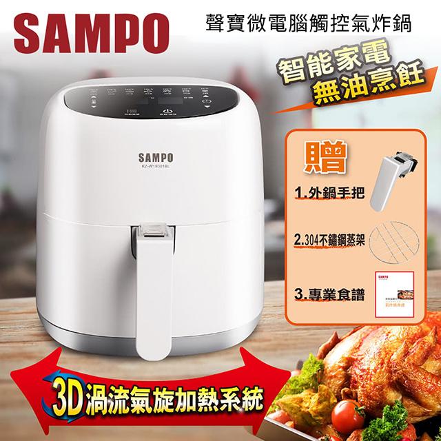 聲寶SAMPO 微電腦觸控氣炸鍋 KZ-W19301BL