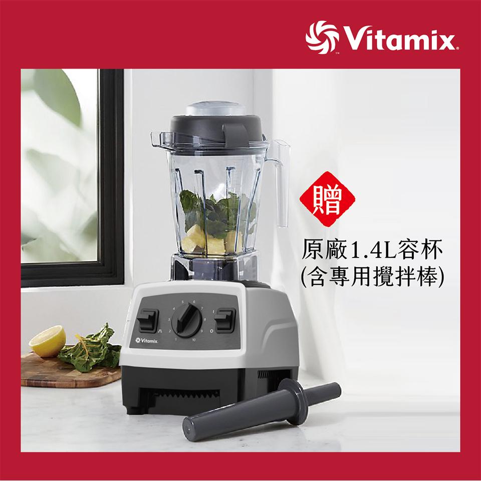 Vitamix E320探索者調理機(雙杯組)-白