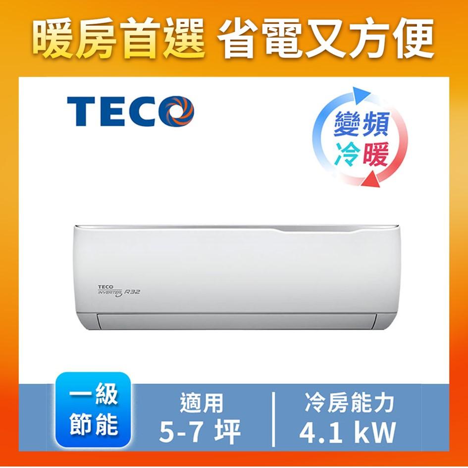 TECO精品一對一變頻冷暖空調 MA40IH-GA1