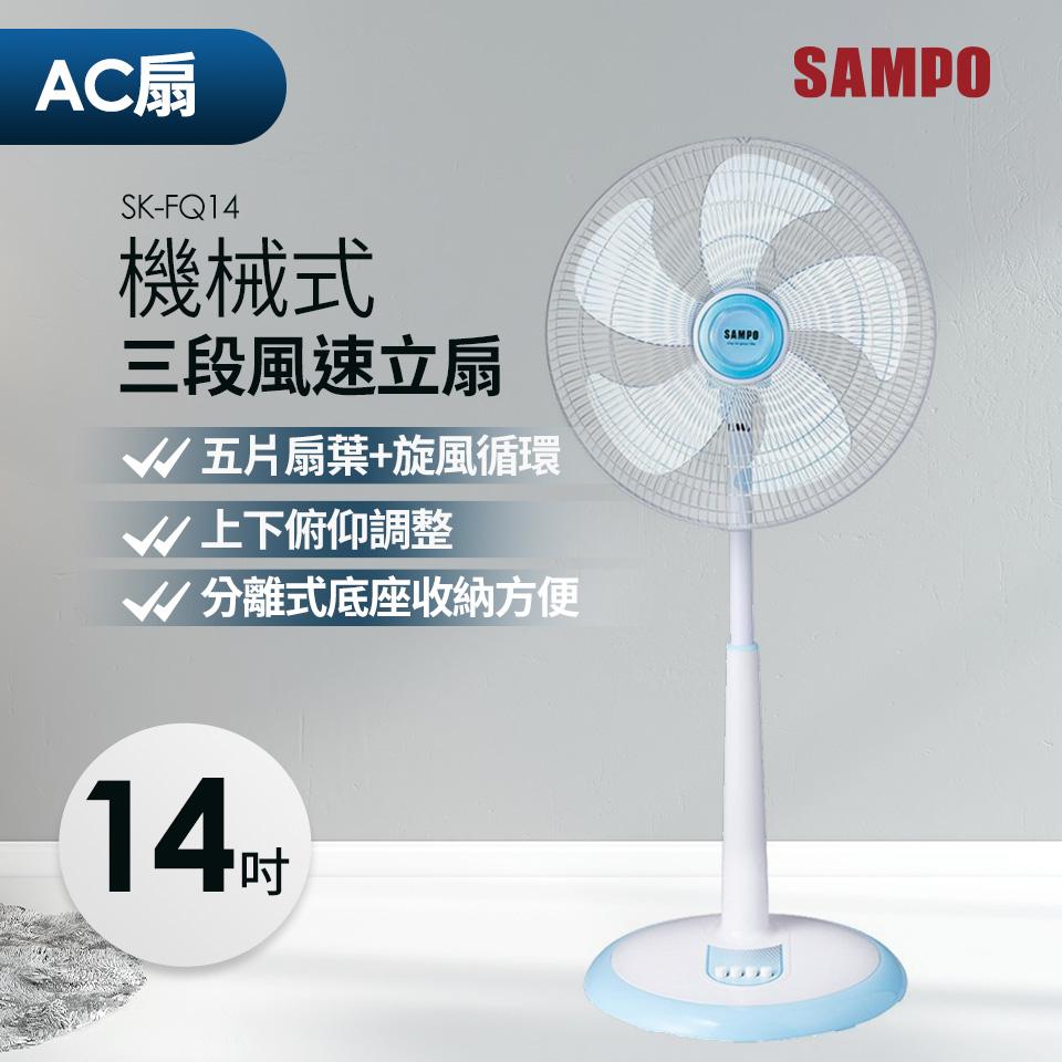 聲寶SAMPO 14吋機械式立扇