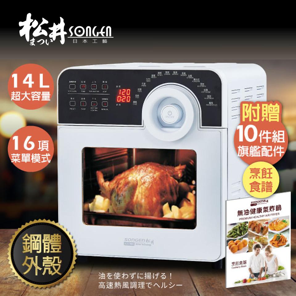 松井SONGEN 14L 可旋轉氣炸鍋烤箱兩用烘烤爐 - 珍珠白
