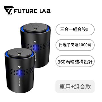 未來實驗室 N7空氣清淨機(二入組)