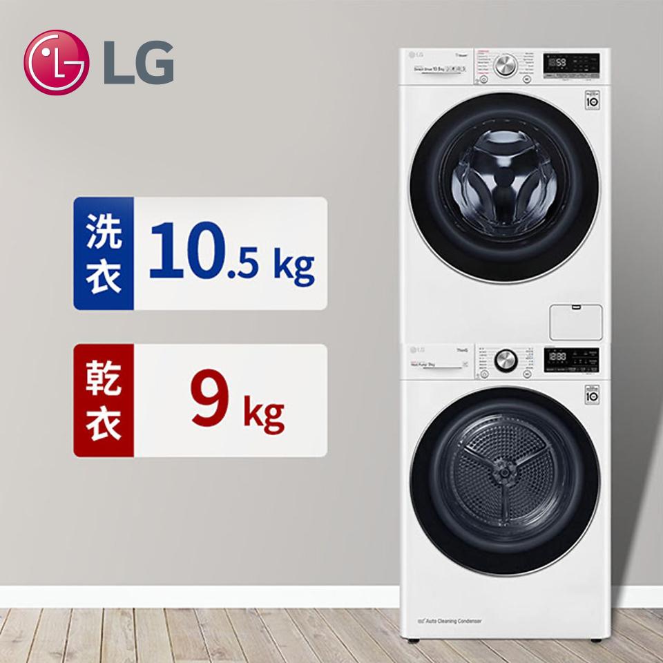 (組合)LG 10.5公斤蒸氣洗脫滾筒洗衣機+LG 9公斤免曬衣乾衣機
