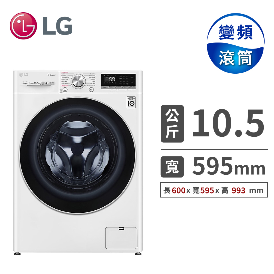 LG 10.5公斤蒸氣洗脫烘滾筒洗衣機