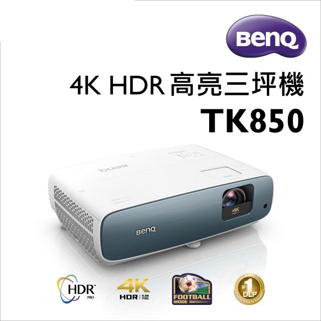 BenQ TK850 4K HDR高亮三坪投影機