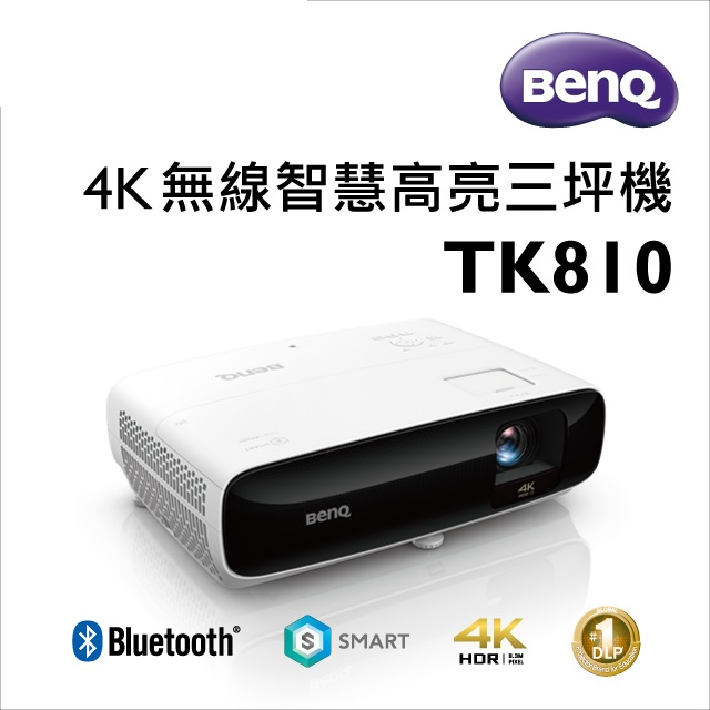 BenQ TK810 4K HDR無線智慧高亮三坪投影機