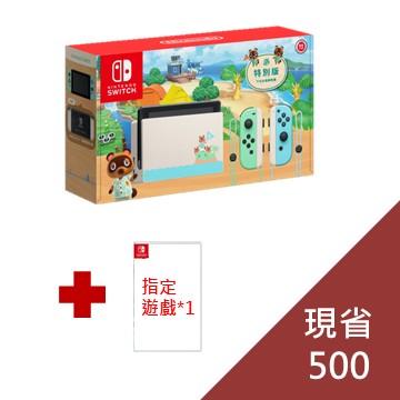 (組合價)Switch 集合啦!動物森友會 特別版主機+指定遊戲片*1