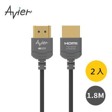 【二入組】Avier Fit PREMIUM 極細影音傳輸線 1.8M
