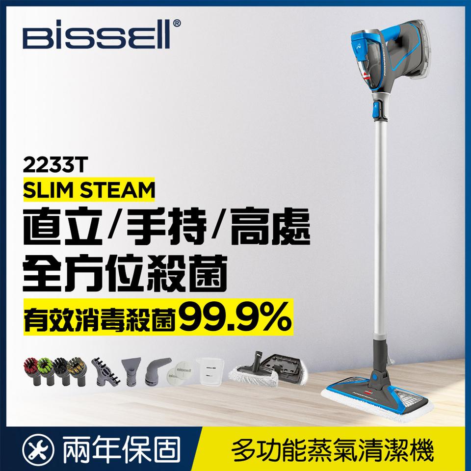 美國 Bissell必勝 Slim Steam手持地面蒸氣清潔機 2233T