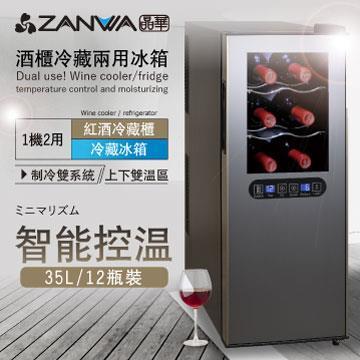ZANWA晶華 酒櫃冷藏兩用冰箱/冷藏箱 SG-35DLW