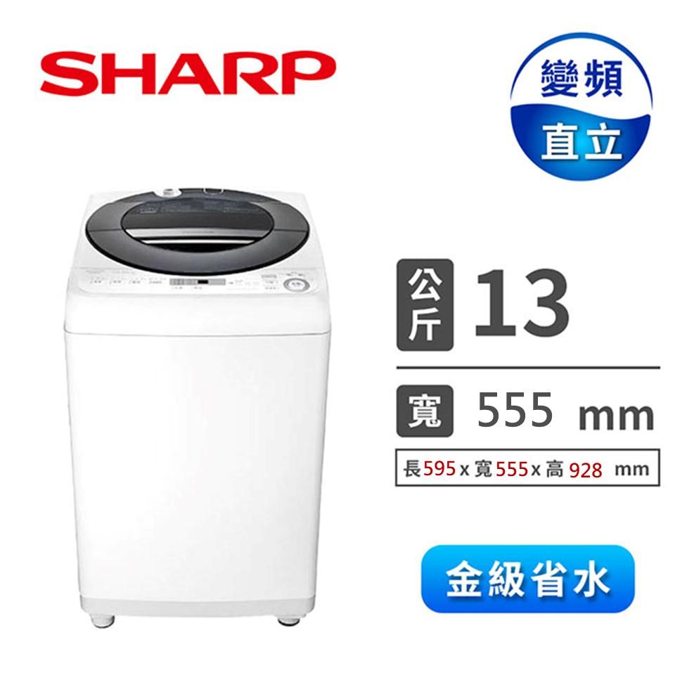 SHARP 13公斤無孔槽系列洗衣機