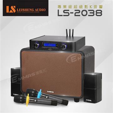 LS 專業級超級影K音響(LS-2038)