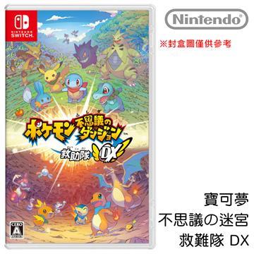 Switch 神奇寶貝迷宮救難隊DX 日文版