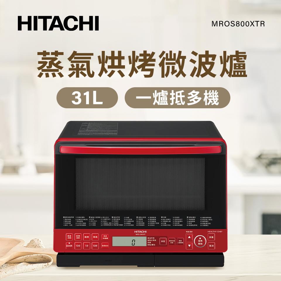 日立HITACHI原裝 31L 過熱水蒸氣烘烤微波爐-紅