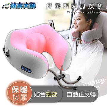 健身大師 U型隨身充電型按摩枕