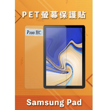 傳達 三星SAMSUNG Tab A 8(P200)亮面保護貼 0100900012223