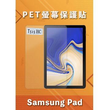 傳達 三星SAMSUNG Tab A 10.1(T515)亮面保護貼