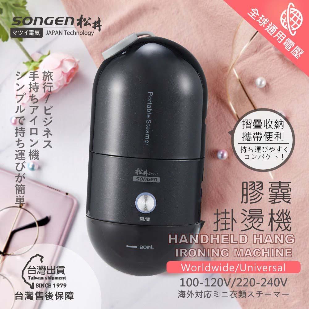 SONGEN松井 全球通用折疊膠囊型手持掛燙機 SG-F03(B)